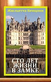 RU_vie_de_chateau